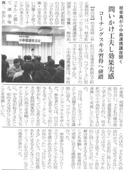 20151113hokkaido-tsushin