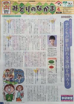 201603midorinonakama